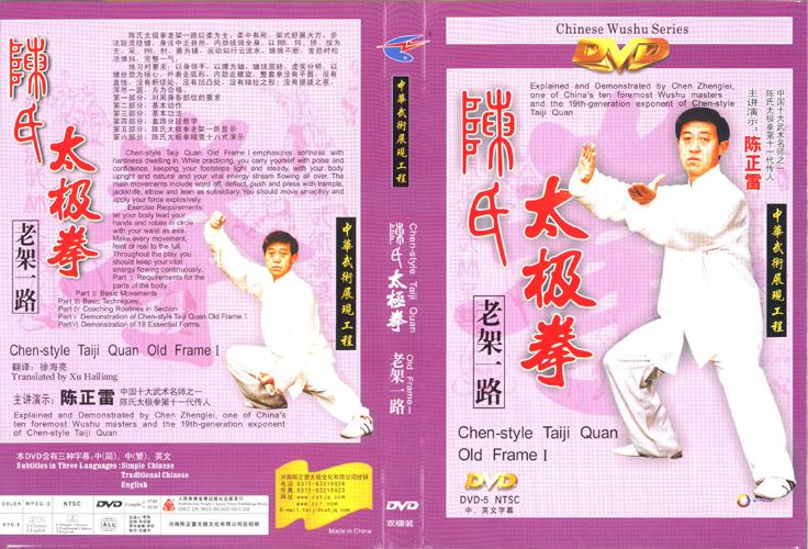 Amazing DVD Chen Style Taiji Quan, Chen Taichi Old Frame 1, Laojia Yilu