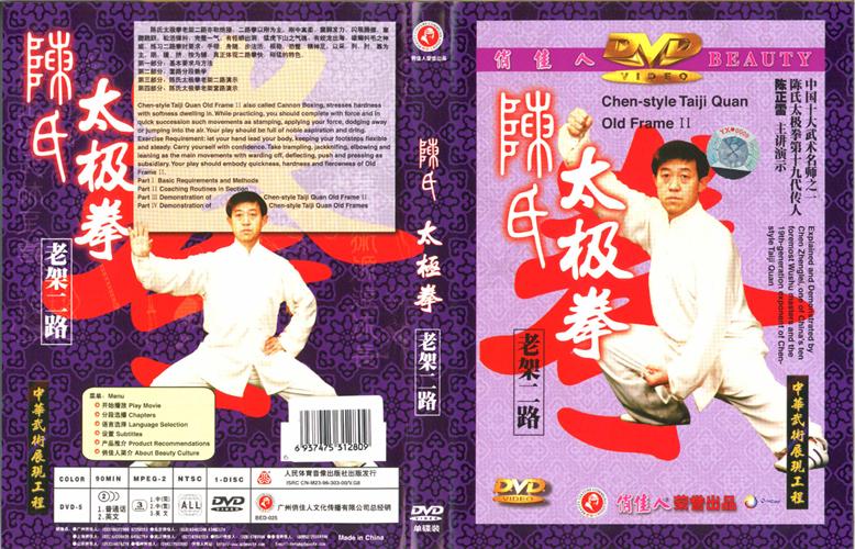 DVD Chen Stil Taiji Quan, Old Frame 2, Laojia Erlu
