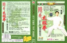 DVD Chen-Stil Taiji Quan, Formen und Gesundheits Taichi Qigong