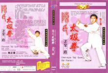 DVD Chen-Stil Taiji Quan, Chen Taichi Alter Rahmen 1, Laojia-Yilu