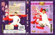 DVD Chen-Stil Taiji Quan, Alter Rahmen 2, Laojia-Erlu