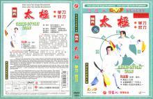 DVD Chen Stil Taijiquan, Chen Taichi, Säbelform, Doppelsäbel Form