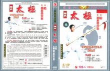 DVD Chen-Stil Taiji Quan, Speer Form, Chen Taichi