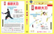DVD Chen-Stil Taijiquan, Taichi Frühlings- und Herbst Hellebarde, Falchion