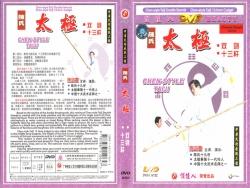 DVD Chen-Stil Taiji Schwertform zwei Schwertern, Langstockform