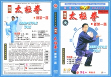 DVD Chen-Stil Taiji Quan Neuer Rahmen 1, Xinjia Yilu, Chen Taichi