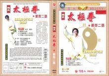 Chen Taijiquan, Chen Taichi, Xinjia Erlu, Neuer Rahmen 2 - Lehrvideo mit Chen Zhenglei
